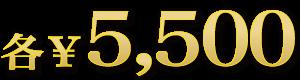 ¥5,000