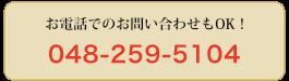 お電話での予約